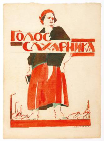 Lidia Alexandrovna Zholtkevich 1900 to1989 The Voice of the Sugar Factory Worker (1)